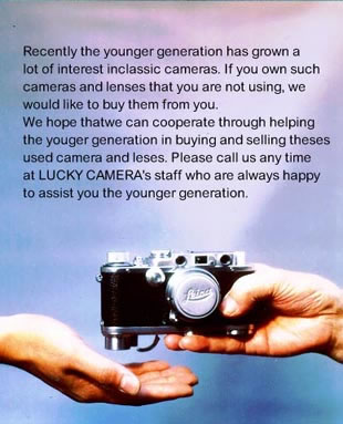 LUCKY CAMERA SHOP   新宿の稀少中古カメラ・フィルムカメラ販売